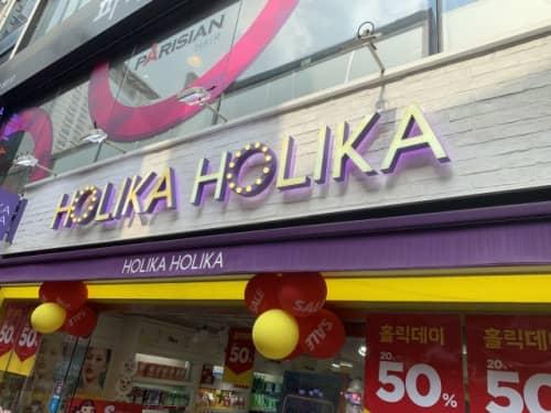 holika holika1