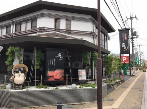 近江牛焼肉 霜月