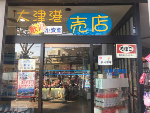 大津港売店