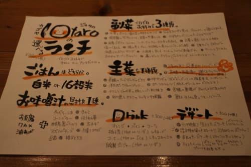 10taro メニュー