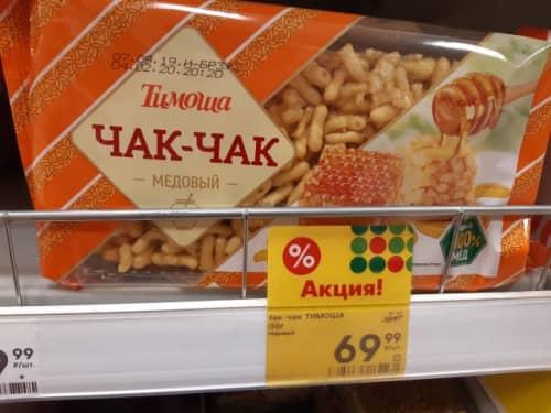 ロシアのお菓子チャクチャク【ЧАК-ЧАК】