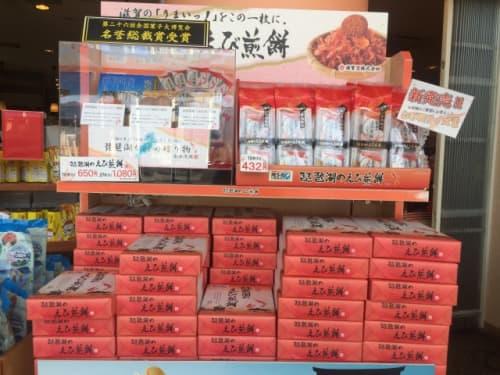 琵琶湖のえび煎餅