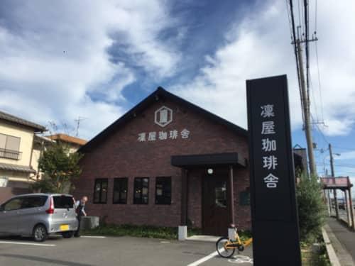 凜屋珈琲舎