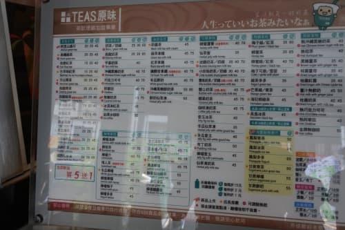 台湾茶のリスト