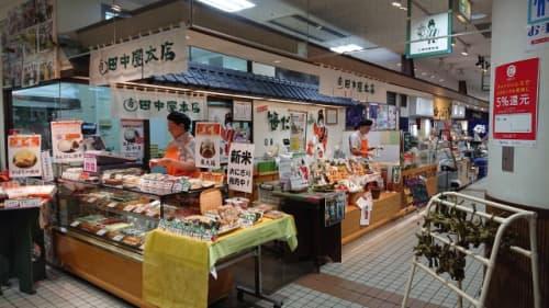 ふるさと村の田中屋本店