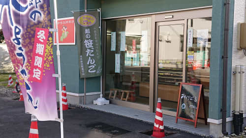 涌井金太郎商店の外観