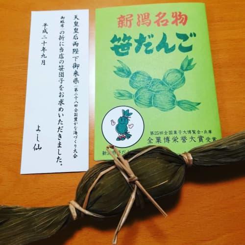 よし仙の笹団子