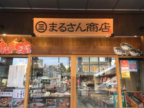 まるさん商店