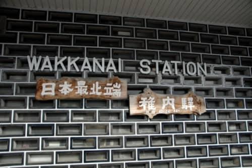 旧稚内駅駅舎