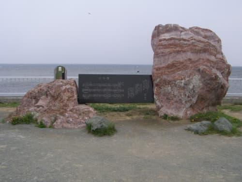 「宗谷岬」歌碑
