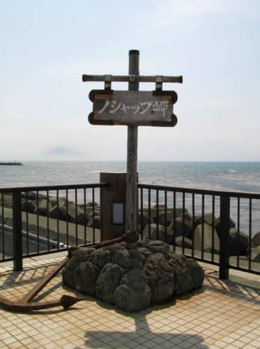 ノシャップ岬木製碑