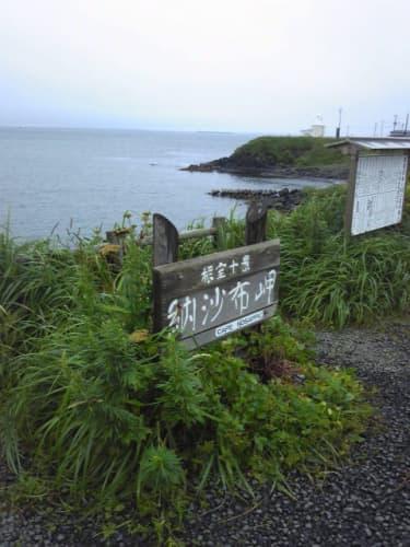 納沙布岬表示碑