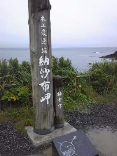 納沙布岬木製碑