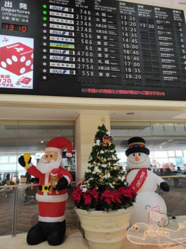 函館空港出発案内