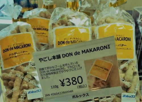 DON de MACARONIシュガーバター味