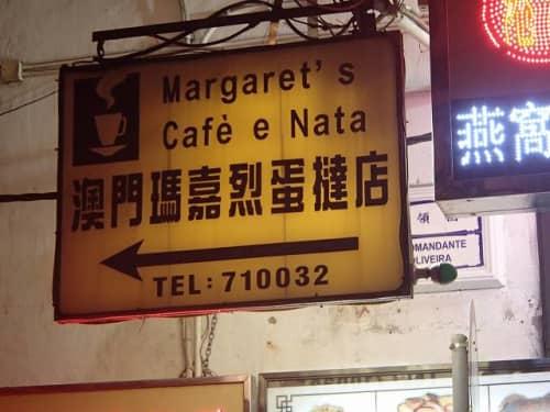 マカオ マーガレットカフェ・エ・ナタ