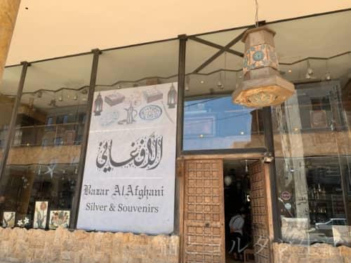 スウェフィーエにある、アフガニ。