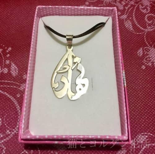 アラビア文字の、ネームネックレス。