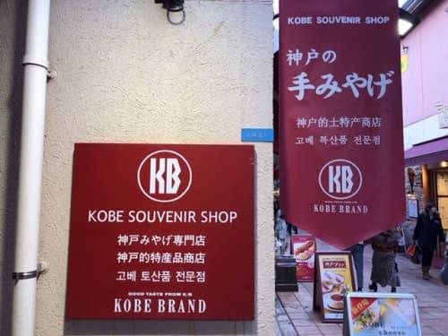 神戸みやげ専門店