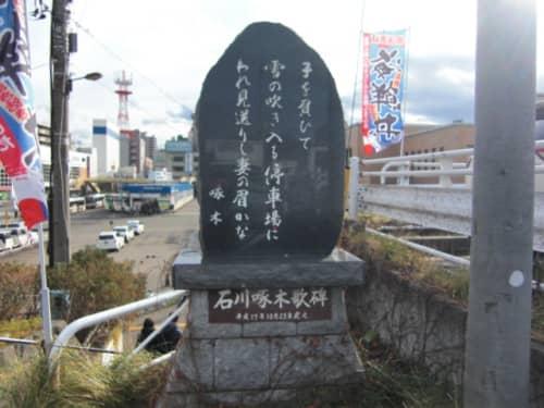 三角市場駅側の出入り口前には、石川啄木の歌碑が
