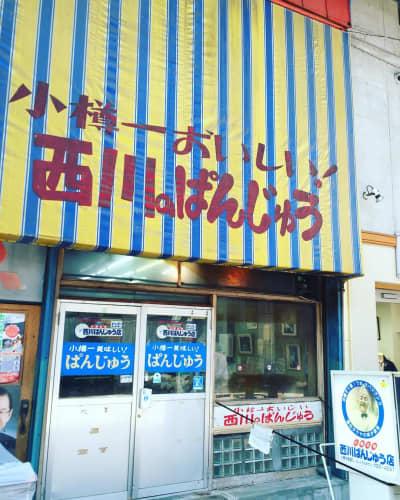 西川ぱんじゅう店