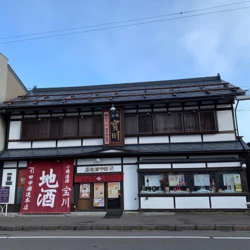田中酒造本店
