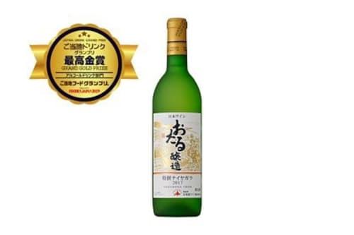 小樽ワイン ナイアガラ
