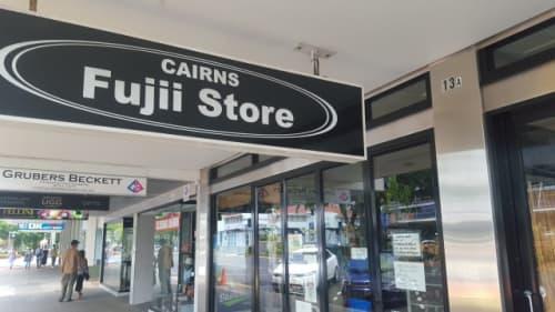 Fujii Storeの入り口