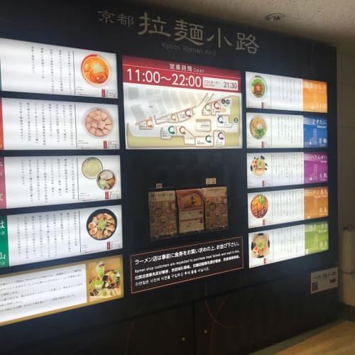京都駅ビル・拉麺小路