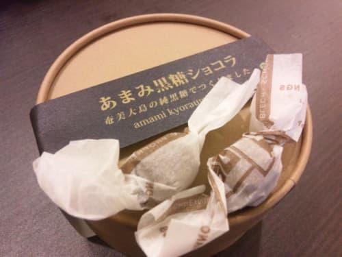 奄美黒糖ショコラ