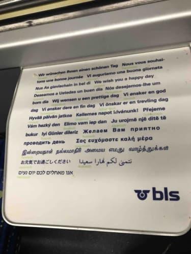 blsの電車内