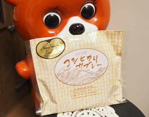 見附銘菓コシヒカリサブレ