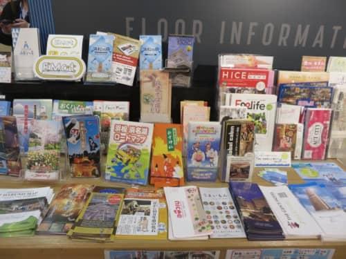 浜松魅力発信館のパンフレットコーナー