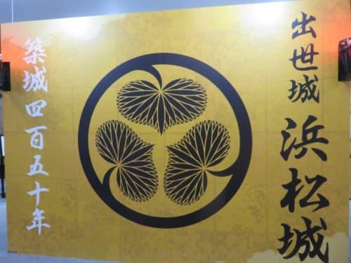 浜松城築城四百五十年コーナー