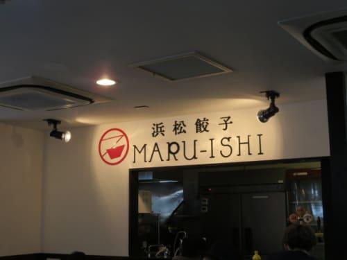 浜松餃子 まるいし