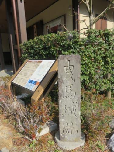 曳馬城跡の碑