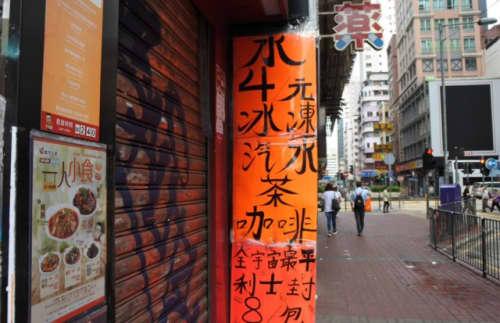 香港の落書き