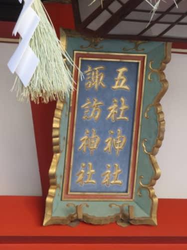 五社神社・諏訪神社の扁額