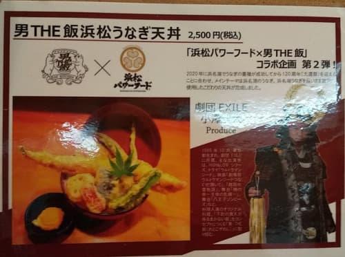 男THE飯「浜松うなぎ天丼」