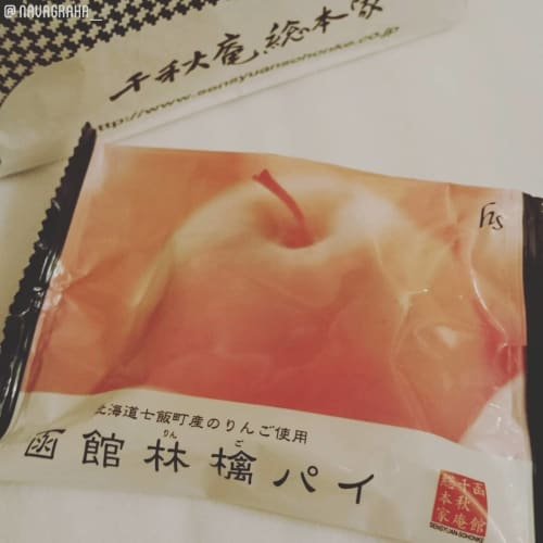 函館林檎パイ