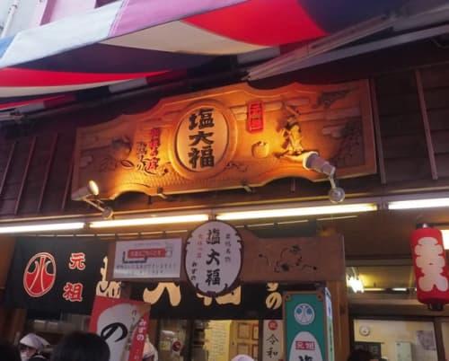 いかにも昔ながらの名店らしい雰囲気のある店先。