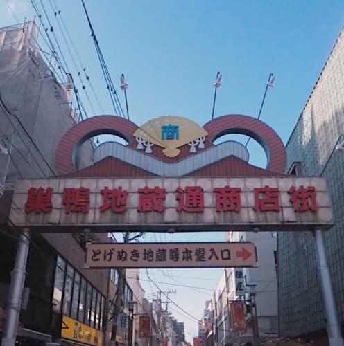 駅から歩いて約5分で現れる「地蔵通り商店街」。