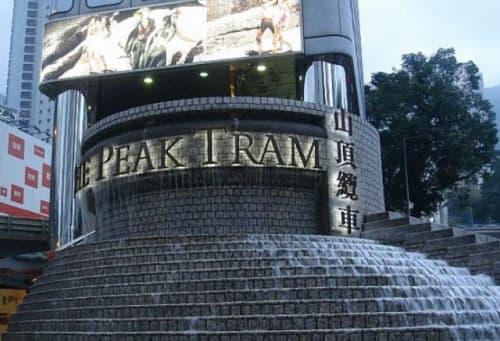ピークトラム駅