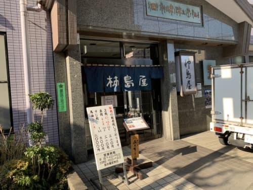 kakishimaya