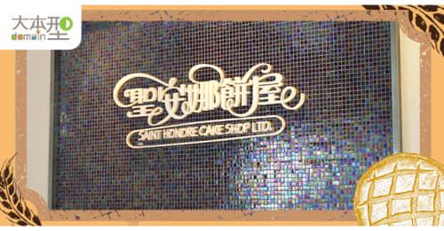 聖アンナ餅店