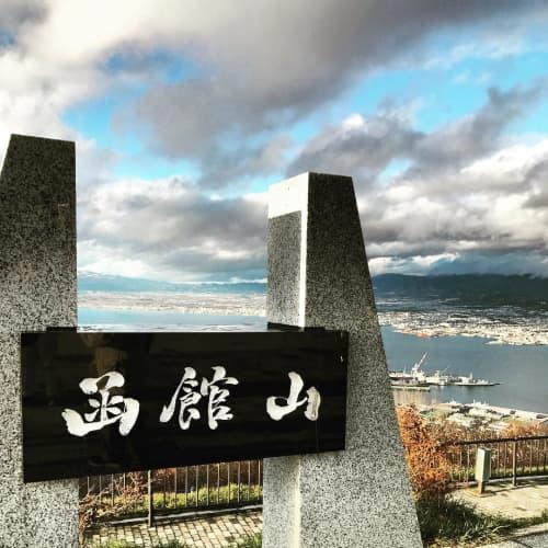 函館山の山頂
