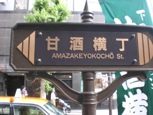 人形町甘酒横丁の標識