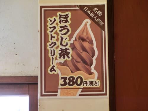 森乃園 ほうじ茶ソフトクリーム