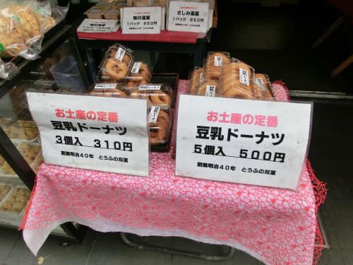 双葉 豆乳ドーナツ
