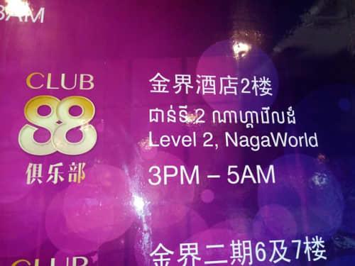 ナーガ1のKTV88の案内板